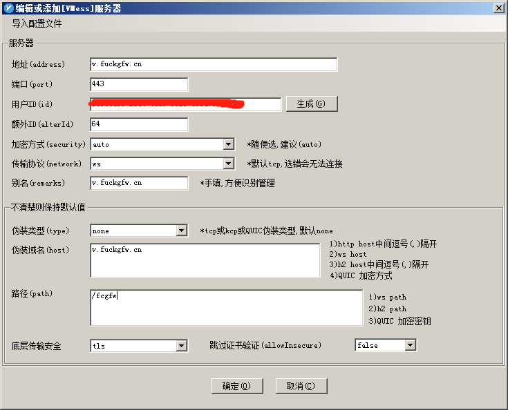 nginx-v2ray-websocket